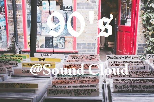 90's好きなら聴いておいて損は無い日本では無名な曲@Sound Cloud